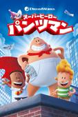 スーパーヒーロー・パンツマン (字幕/吹替)