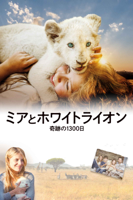 ミアとホワイトライオン 奇跡の1300日 (字幕版)