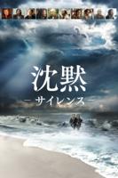 沈黙 -サイレンス- (字幕版)