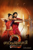 Baahubali 2: The Conclusion (Malayalam Version) - S.S. Rajamouli
