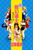 新・幽幻道士 キョンシーズ 立体奇兵 (吹替版)