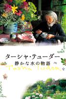 松谷光絵 - ターシャ・テューダー 静かな水の物語(字幕版) artwork
