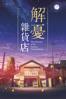 解憂雜貨店 - Ryuichi Hiroki