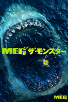 Jon Turteltaub - MEG ザ・モンスター (字幕/吹替) artwork