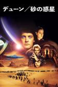 デューン/砂の惑星 (1984) (字幕版)