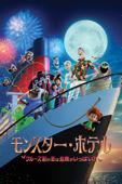 モンスター・ホテル クルーズ船の恋は危険がいっぱい?!(字幕/吹替)