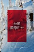 神風・國母和宏 (字幕版)