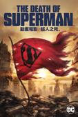 DC Universe 動畫電影︰超人之死 The Death of Superman