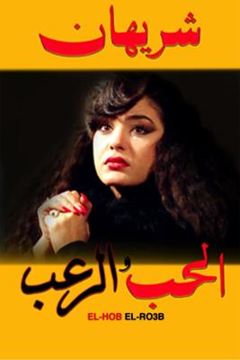 Love and Hate - Kariem Diaa Aldeen