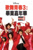 歌舞青春3:畢業嘉年華 High School Musical 3: Senior Year