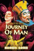 索拉奇藝坊: 生命贊禮 Cirque Du Soleil: Journey of Man