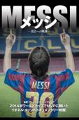 MESSI/メッシ-頂点への軌跡-(字幕版)