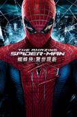 蜘蛛俠:驚世現新 The Amazing Spider-Man