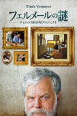 フェルメールの謎 ~ティムの名画再現プロジェクト~(字幕版)