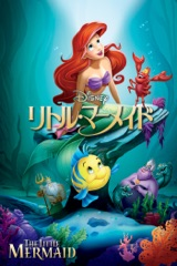 リトル・マーメイド (吹替版) [1989] [The Little Mermaid [1989]]
