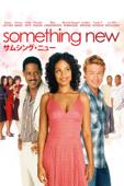 サムシング・ニュー Something New (2006) (吹替版)