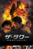 ザ・タワー 超高層ビル大火災 (字幕版)