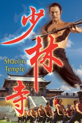 ‎Shaolin Temple on iTunes