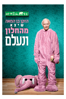(The 100-Year-Old Man Who Climbed Out the Window and Disappeared) הזקן בן המאה שיצא מהחלון ונעלם - Felix Herngren