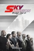Sky Mission: ワイルド・スピード - スカイミッション (吹替版)