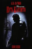 Carlito's Way - Брайан Де Пальма