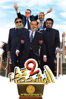 Al Meshakhsaty 2 - Mohamed Salah Abo Seif