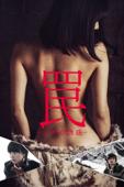 罠 -少女の誘惑- (字幕版)