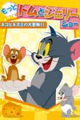 もっと!トムとジェリーショー ネコとネズミの大冒険!! (吹替版)