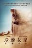 沙漠女皇:燦爛年代 Queen of the Desert - Werner Herzog