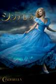 シンデレラ (字幕版) (2015)