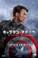 Joe Johnston - キャプテン・アメリカ/ザ・ファースト・アベンジャー (字幕/吹替) artwork