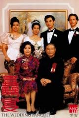 囍宴 (修復版) The Wedding Banquet (Remastered)