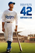 42~世界を変えた男~(字幕版)