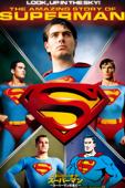 ドキュメンタリーストーリー・オブ・スーパーマン ~スーパーマンのすべて~ (字幕版)
