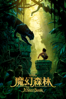 魔幻森林 The Jungle Book (2016) - Jon Favreau