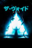 ザ・ヴォイド 変異世界 (字幕版)
