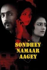 Sondhey Namaar Aagey