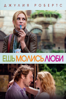 Eat Pray Love - Ryan Murphy