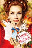 白雪姫と鏡の女王(字幕版)
