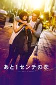 あと1センチの恋(字幕版)