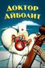 Доктор Айболит - Давид Черкасский