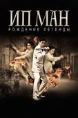 Ip Man: The Legend Is Born - Херман Яу
